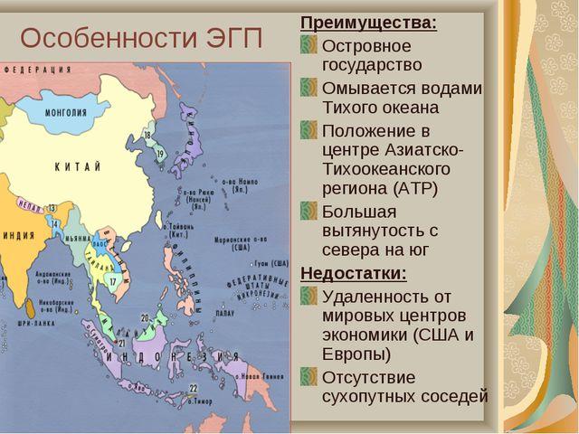 Особенности ЭГП Преимущества: Островное государство Омывается водами Тихого о...