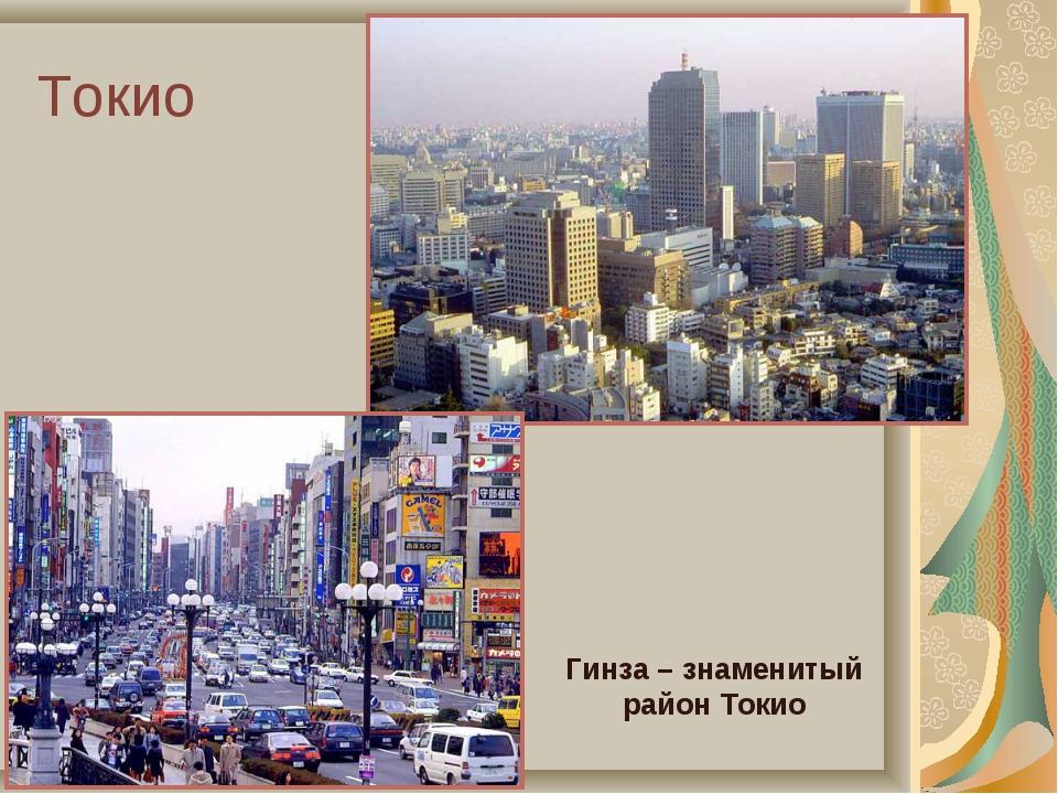 Токио Гинза – знаменитый район Токио