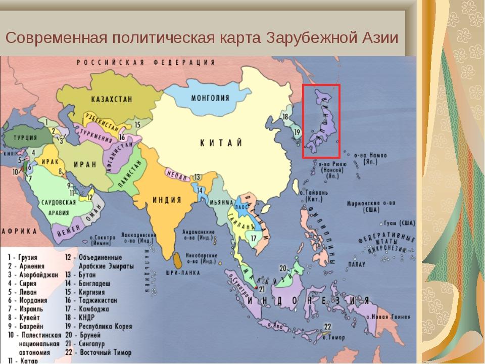 Современная политическая карта Зарубежной Азии