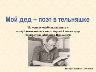 Мой дед – поэт в тельняшке На основе опубликованных и неопубликованных стихот
