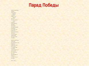 Парад Победы На Красной Площади победный Парад идет! На строй гвардейцев В