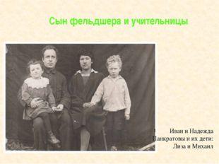 Сын фельдшера и учительницы Иван и Надежда Панкратовы и их дети: Лиза и Михаил