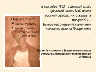 В сентябре 1942 г в десятый класс иркутской школы №87 вошел морской офицер: «