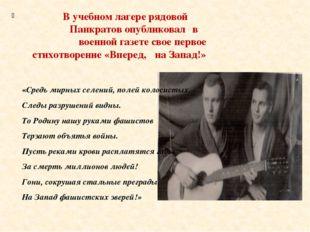 В учебном лагере рядовой Панкратов опубликовал в военной газете свое пе