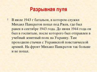 Разрывная пуля В июле 1943 г батальон, в котором служил Михаил Панкратов попа