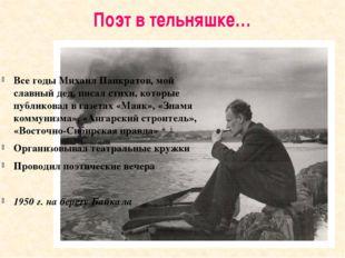 Поэт в тельняшке… Все годы Михаил Панкратов, мой славный дед, писал стихи, ко