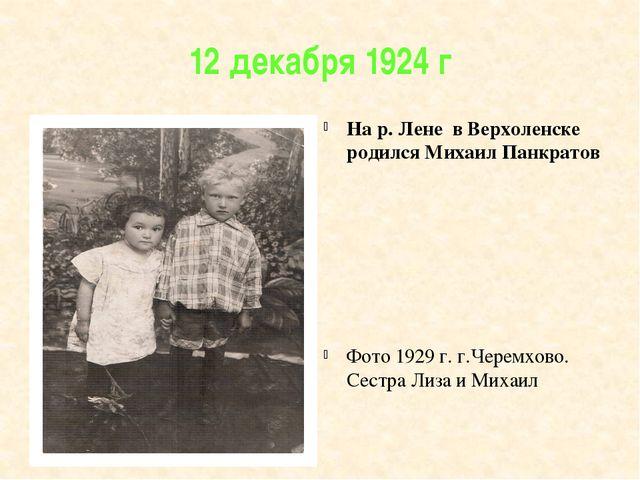 12 декабря 1924 г На р. Лене в Верхоленске родился Михаил Панкратов Фото 1929...