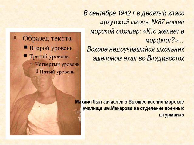В сентябре 1942 г в десятый класс иркутской школы №87 вошел морской офицер: «...