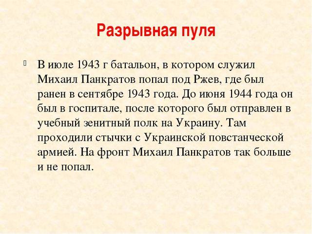 Разрывная пуля В июле 1943 г батальон, в котором служил Михаил Панкратов попа...