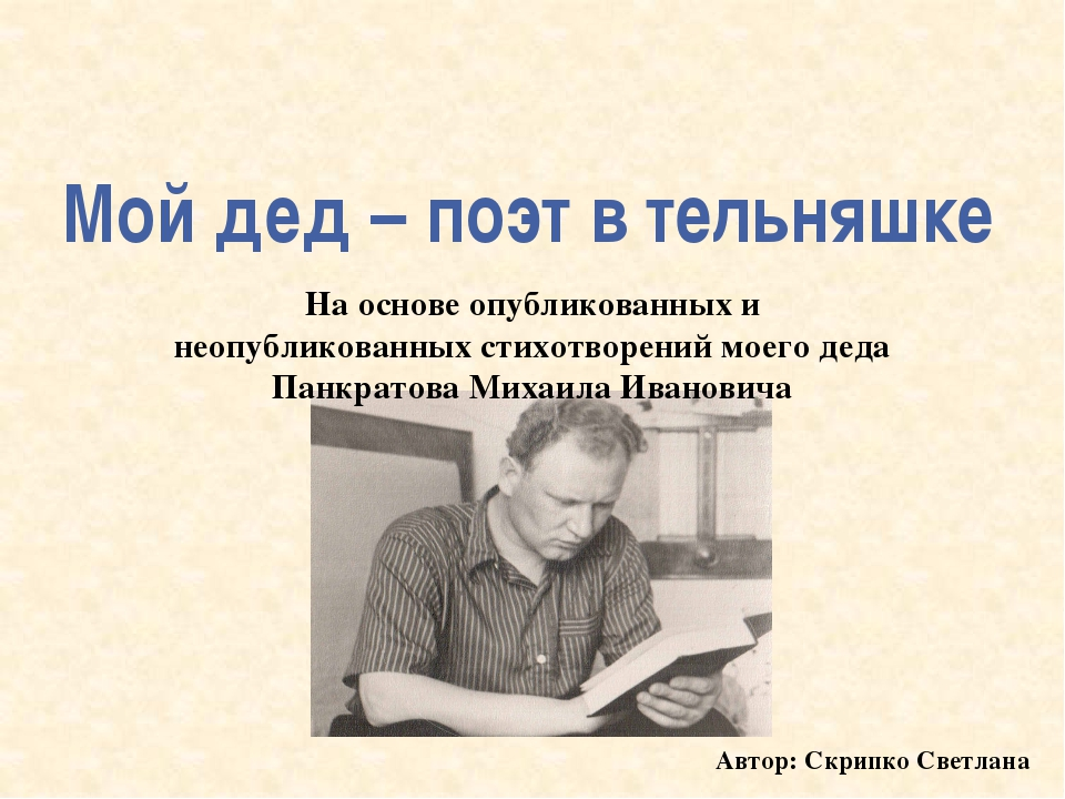 Мой дед – поэт в тельняшке На основе опубликованных и неопубликованных стихот...