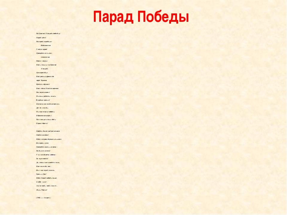 Парад Победы На Красной Площади победный Парад идет! На строй гвардейцев В...