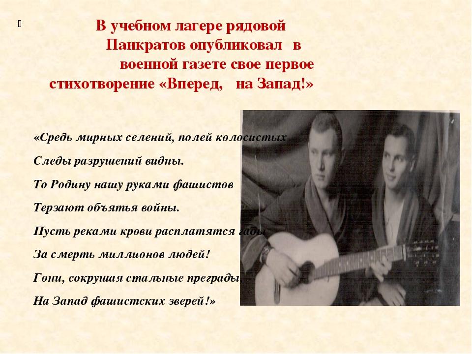 В учебном лагере рядовой Панкратов опубликовал в военной газете свое пе...