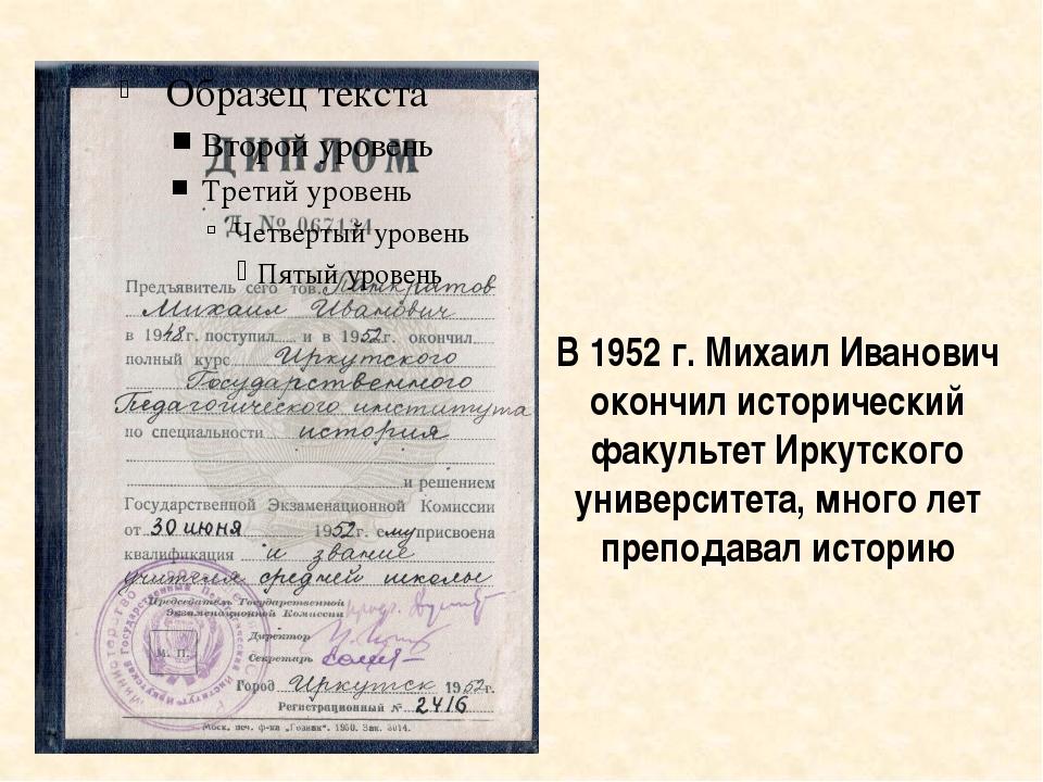 В 1952 г. Михаил Иванович окончил исторический факультет Иркутского университ...