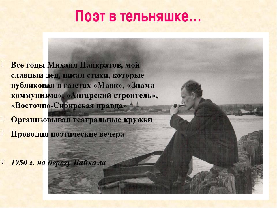 Поэт в тельняшке… Все годы Михаил Панкратов, мой славный дед, писал стихи, ко...