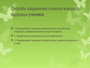 Способы сохранения психологического здоровья ученика 1. Определение и развити