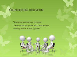 Социоигровая технология * Двигательная активность обучаемых * Смена мизансцен