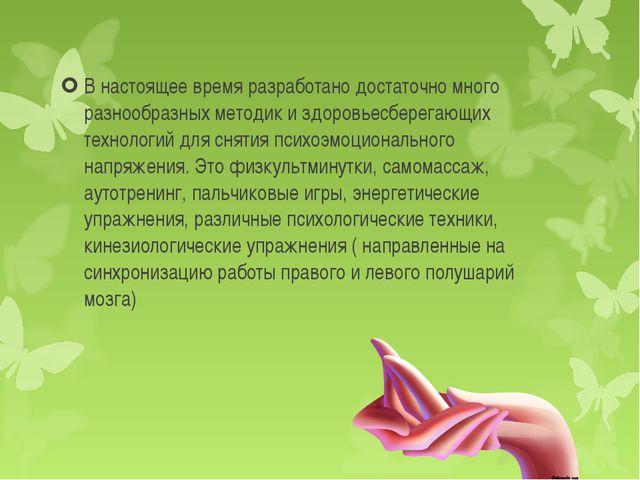 В настоящее время разработано достаточно много разнообразных методик и здоров...