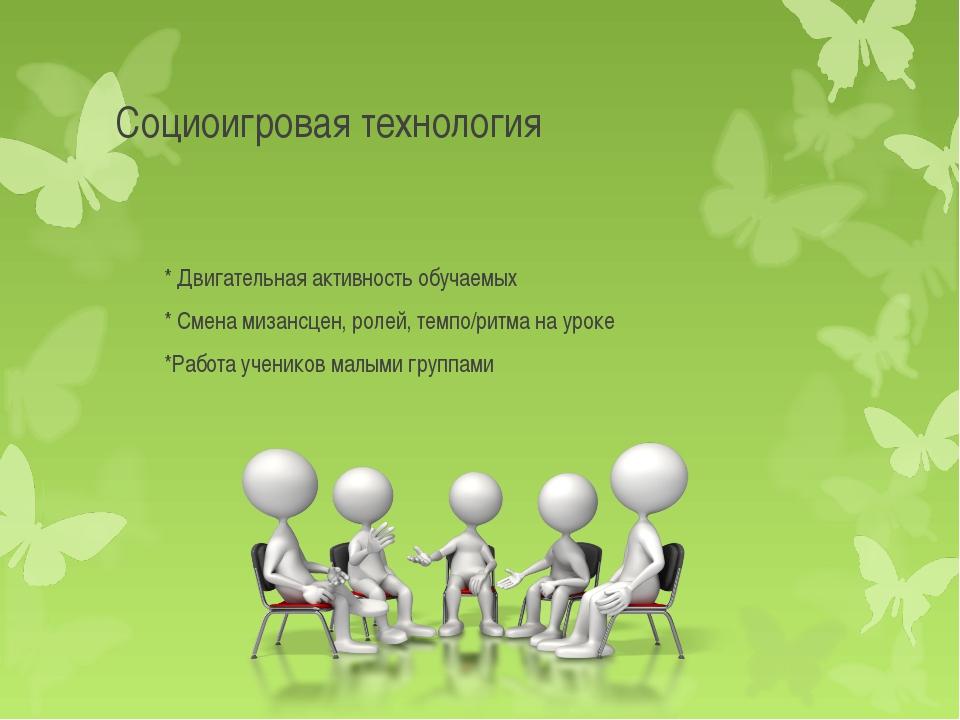 Социоигровая технология * Двигательная активность обучаемых * Смена мизансцен...