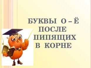 БУКВЫ О – Ё ПОСЛЕ ШИПЯЩИХ В КОРНЕ 5 класс Мой университет- moi-mummi.ru