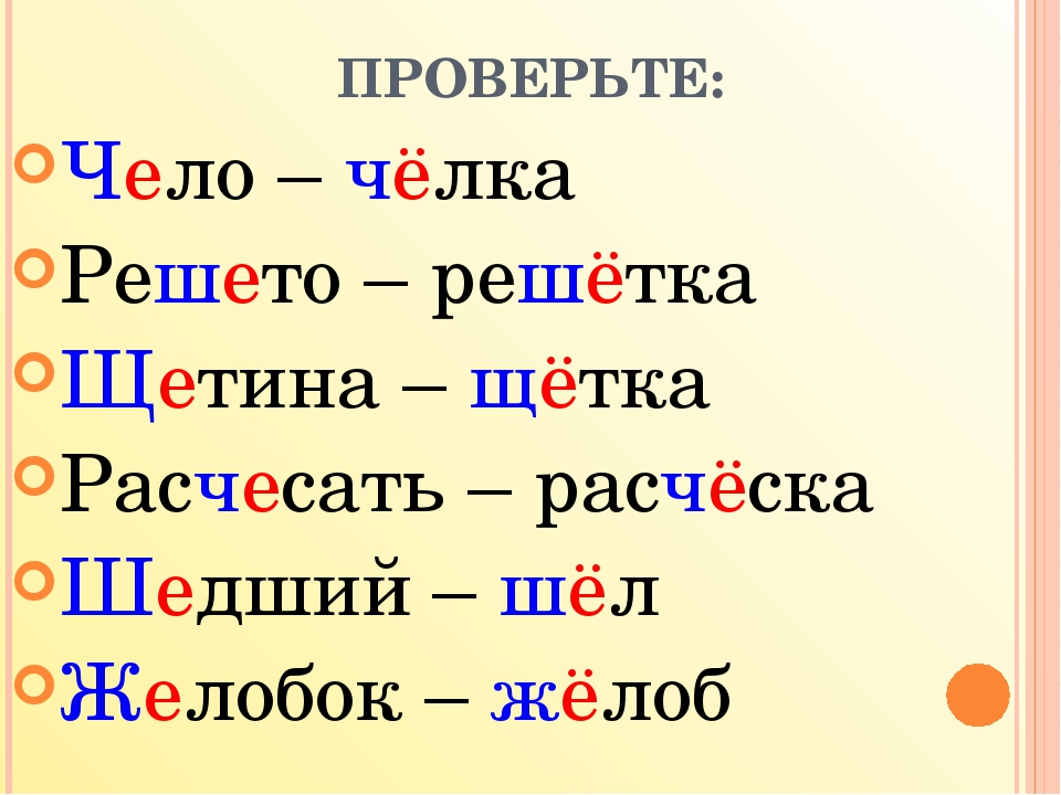 ПРОВЕРЬТЕ: Чело – чёлка Решето – решётка Щетина – щётка Расчесать – расчёска...