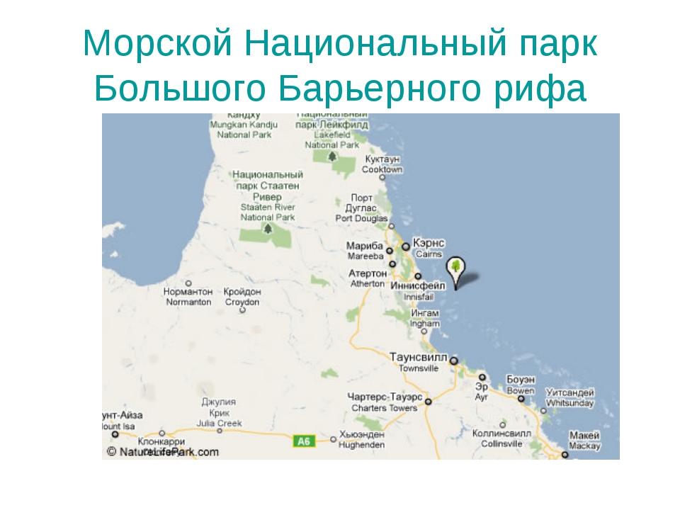 Морской Национальный парк Большого Барьерного рифа