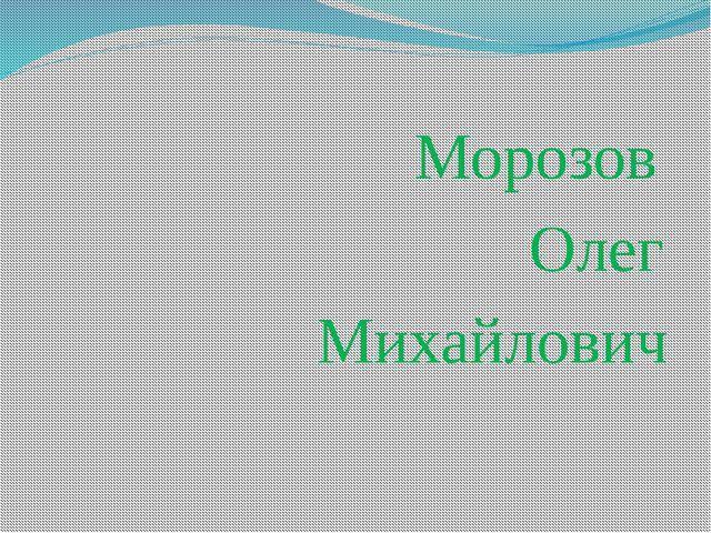 Морозов Олег Михайлович