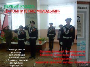 О выпускниках училища, выполнивших воинский долг в Демократической республике