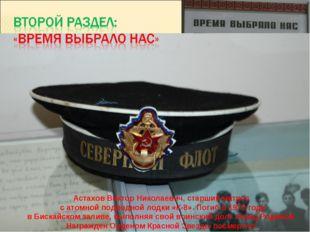 Астахов Виктор Николаевич, старший матрос с атомной подводной лодки «К-8». По