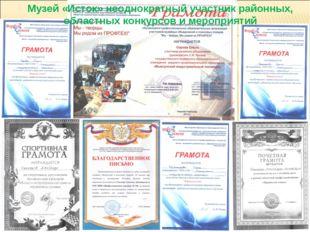 Музей «Исток» неоднократный участник районных, областных конкурсов и мероприя