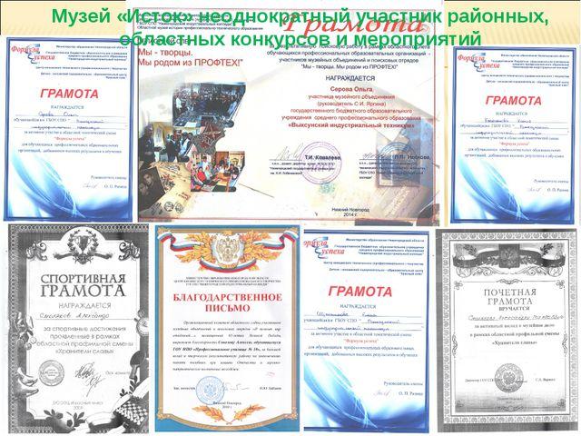 Музей «Исток» неоднократный участник районных, областных конкурсов и мероприя...
