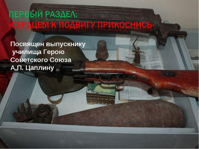 Посвящен выпускнику училища Герою Советского Союза А.П. Цаплину