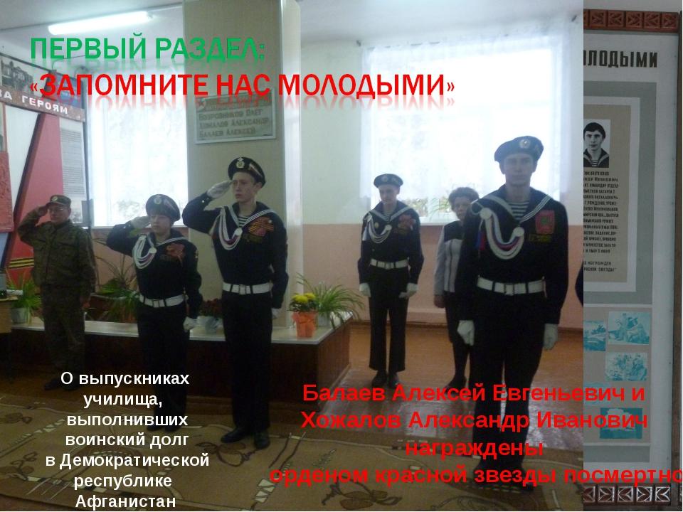 О выпускниках училища, выполнивших воинский долг в Демократической республике...