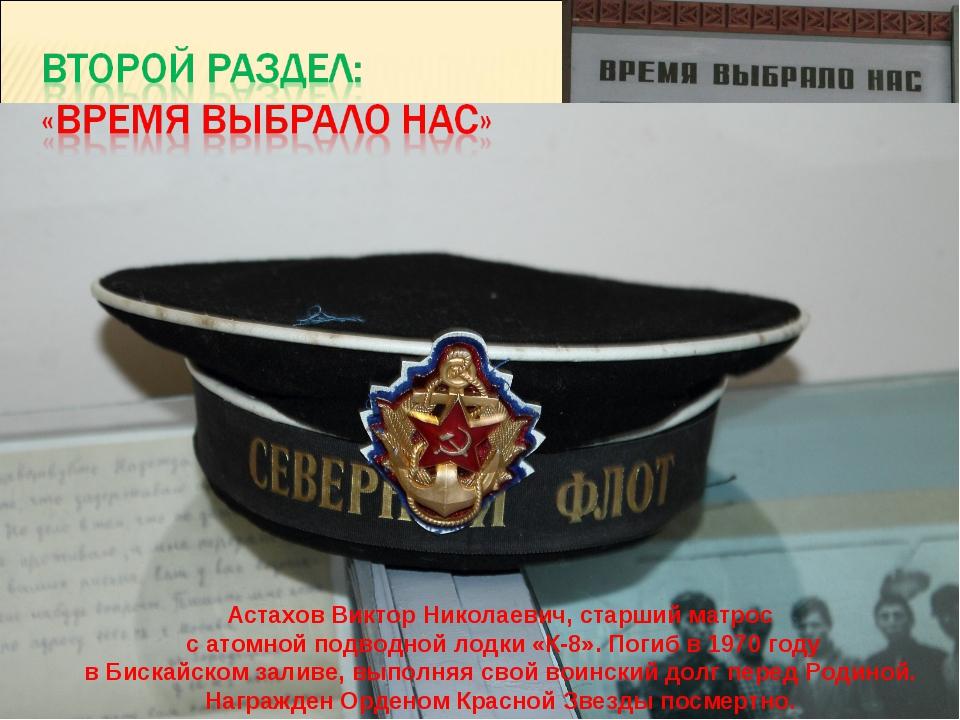 Астахов Виктор Николаевич, старший матрос с атомной подводной лодки «К-8». По...