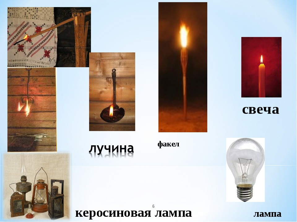 факел * керосиновая лампа свеча лампа факел
