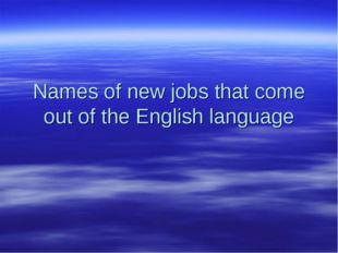 Names of new jobs that come out of the English language
