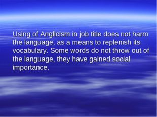 Using of Anglicism in job title does not harm the language, as a means to re
