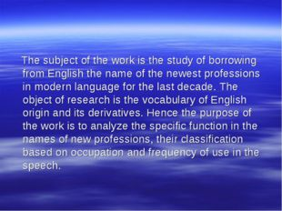 The subject of the work is the study of borrowing from English the name of t