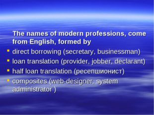 The names of modern professions, come from English, formed by direct borrowi