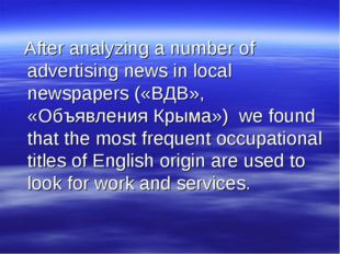 After analyzing a number of advertising news in local newspapers («ВДВ», «Об
