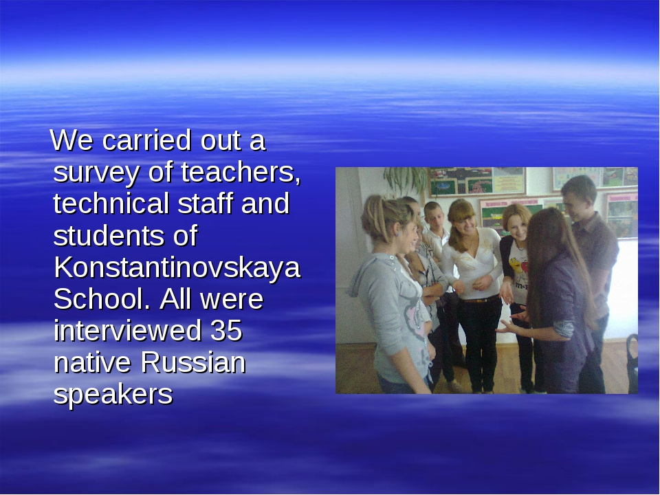 We carried out a survey of teachers, technical staff and students of Konstan...