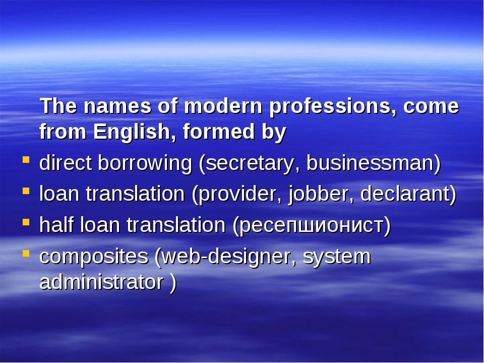 The names of modern professions, come from English, formed by direct borrowi...