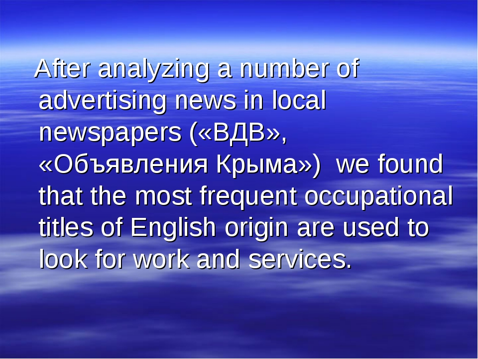 After analyzing a number of advertising news in local newspapers («ВДВ», «Об...