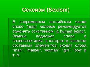 """Сексизм (Sexism) В современном английском языке слово """"man"""" человек рекоменд"""