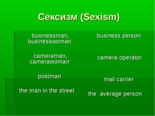 Сексизм (Sexism) businessman, businesswoman cameraman, camerawoman postman