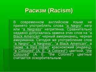 Расизм (Racism) В современном английском языке не принято употреблять слова