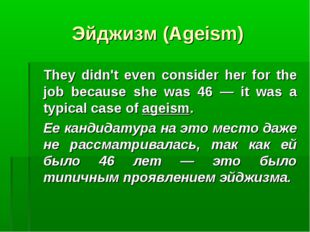 Эйджизм (Ageism) They didn't even consider her for the job because she was 4