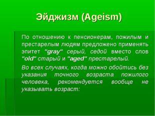 Эйджизм (Ageism) По отношению к пенсионерам, пожилым и престарелым людям пре