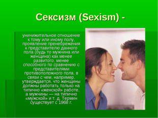 Сексизм (Sexism) - уничижительное отношение к тому или иному полу, проявлени