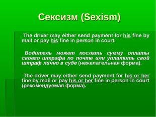 Сексизм (Sexism)  The driver may either send payment for his fine by mail or