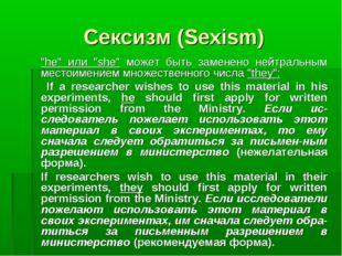 """Сексизм (Sexism) """"he"""" или """"she"""" может быть заменено нейтральным местоимением"""